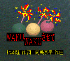 571923-rom2-karaoke-volume-1-turbografx-cd-screenshot-wakuwaku-sasete.png