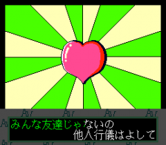571925-rom2-karaoke-volume-1-turbografx-cd-screenshot-wakuwaku-sasete.png