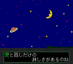 571927-rom2-karaoke-volume-1-turbografx-cd-screenshot-true-love-in.png