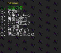 571936-rom2-karaoke-volume-2-turbografx-cd-screenshot-song-list.png