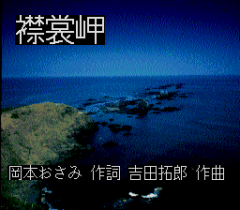 571939-rom2-karaoke-volume-2-turbografx-cd-screenshot-erimo-misaki.png