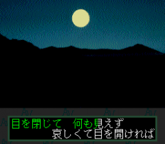 571950-rom2-karaoke-volume-2-turbografx-cd-screenshot-subaru-in-progress.png