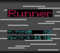 572216-rom2-karaoke-volume-3-turbografx-cd-screenshot-runner-title.png