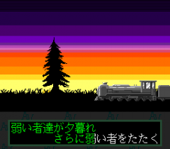 572219-rom2-karaoke-volume-3-turbografx-cd-screenshot-train-train.png