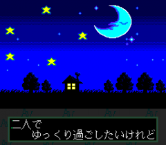 572230-rom2-karaoke-volume-3-turbografx-cd-screenshot-suteki-na-yozora.png