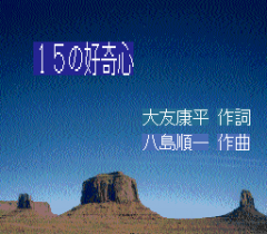 572231-rom2-karaoke-volume-3-turbografx-cd-screenshot-15-no-kokishin.png