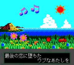 572244-rom2-karaoke-volume-4-turbografx-cd-screenshot-get-crazy-in.png