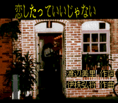 572248-rom2-karaoke-volume-4-turbografx-cd-screenshot-koi-shita-tte.png