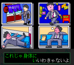 572265-rom2-karaoke-volume-5-turbografx-cd-screenshot-sudara-bushi.png