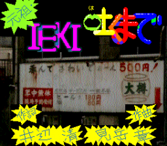 572272-rom2-karaoke-volume-5-turbografx-cd-screenshot-ganso-ieki.png