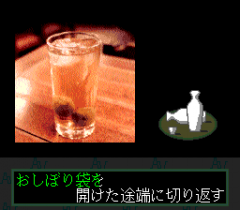 572275-rom2-karaoke-volume-5-turbografx-cd-screenshot-ganso-continuation.png