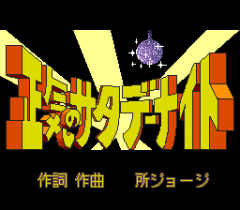 572280-rom2-karaoke-volume-5-turbografx-cd-screenshot-shoki-no-sadatenai.png