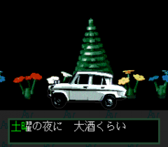 572282-rom2-karaoke-volume-5-turbografx-cd-screenshot-shoki-no-sadatenai.png