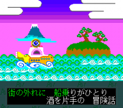 572287-rom2-karaoke-volume-5-turbografx-cd-screenshot-yellow-submarine.png