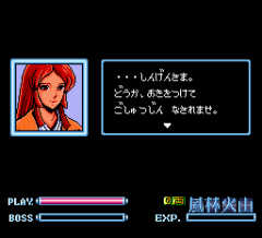 645235-takeda-shingen-turbografx-16-screenshot-some-dialogue.png
