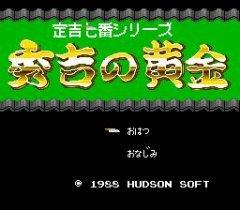 Sadakichi 7 Series - Hideyoshi No Ougon - pce