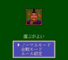 6680-menu-Sengoku-Mahjong.jpg