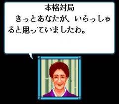 6685-ingame-Shougi-Shodan-Icchokusen3.jpg