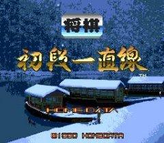 Shougi Shodan Icchokusen - pce