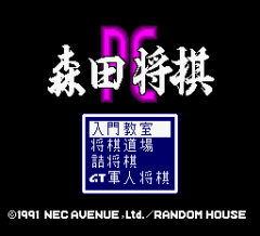 774870-morita-shogi-pc-turbografx-16-screenshot-title-screen.png