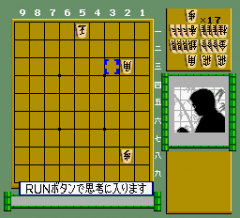 774876-morita-shogi-pc-turbografx-16-screenshot-settings.png