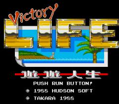 Yuu Yuu Jinsei - Victory Life - pce