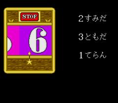795137-yu-yu-jinsei-turbografx-16-screenshot-spinning-the-wheel.png