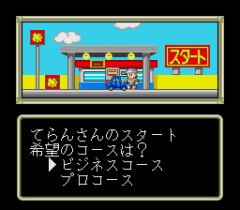 795140-yu-yu-jinsei-turbografx-16-screenshot-the-game-starts-here.png