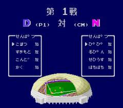 795730-pro-yakyu-world-stadium-turbografx-16-screenshot-selecting.png