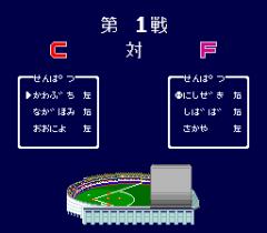 World_Stadium_91_05.png