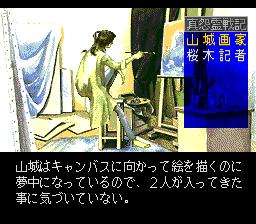 547893-shin-onryo-senki-turbografx-cd-screenshot-visiting-a-painter.png