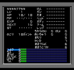 387132-shin-megami-tensei-turbografx-cd-screenshot-creating-your.png