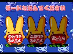 473097-puyo-puyo-2-turbografx-cd-screenshot-funny-main-menu.png