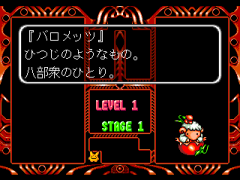 473108-puyo-puyo-2-turbografx-cd-screenshot-i-have-to-fight-a-sheep.png