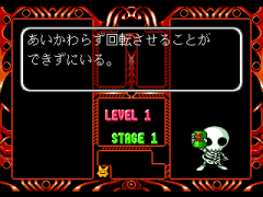 473109-puyo-puyo-2-turbografx-cd-screenshot-this-is-a-skeleton-who.png