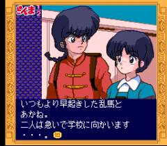 473875-ranma-1-2-toraware-no-hanayome-turbografx-cd-screenshot-ranma.png