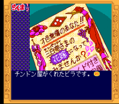 473877-ranma-1-2-toraware-no-hanayome-turbografx-cd-screenshot-reading.png
