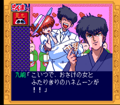 473880-ranma-1-2-toraware-no-hanayome-turbografx-cd-screenshot-ranma.png