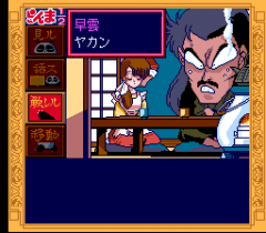 473886-ranma-1-2-toraware-no-hanayome-turbografx-cd-screenshot-soun.png