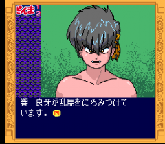 473888-ranma-1-2-toraware-no-hanayome-turbografx-cd-screenshot-ryuga.png