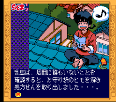 473892-ranma-1-2-toraware-no-hanayome-turbografx-cd-screenshot-ranma.png