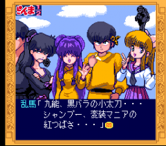 473894-ranma-1-2-toraware-no-hanayome-turbografx-cd-screenshot-looks.png