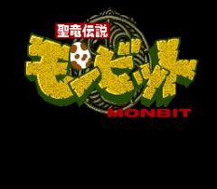Seiryuu Densetsu Monbit - pce-cd