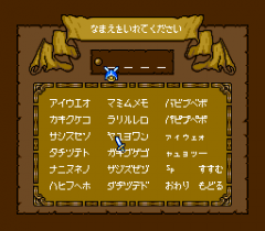 479939-seiryu-densetsu-monbit-turbografx-cd-screenshot-naming-screen.png