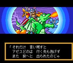 479949-seiryu-densetsu-monbit-turbografx-cd-screenshot-hey-isn-t.png