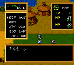 479955-seiryu-densetsu-monbit-turbografx-cd-screenshot-the-hero-engages.png