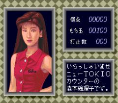 542660-pachio-kun-maboroshi-no-densetsu-turbografx-cd-screenshot.png