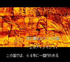 547127-quiz-avenue-turbografx-cd-screenshot-intro-to-the-quest-mode.png