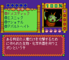 547139-quiz-avenue-turbografx-cd-screenshot-more-answer-choices.png