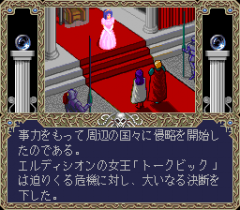 547260-quiz-avenue-ii-turbografx-cd-screenshot-the-princess-summons.png